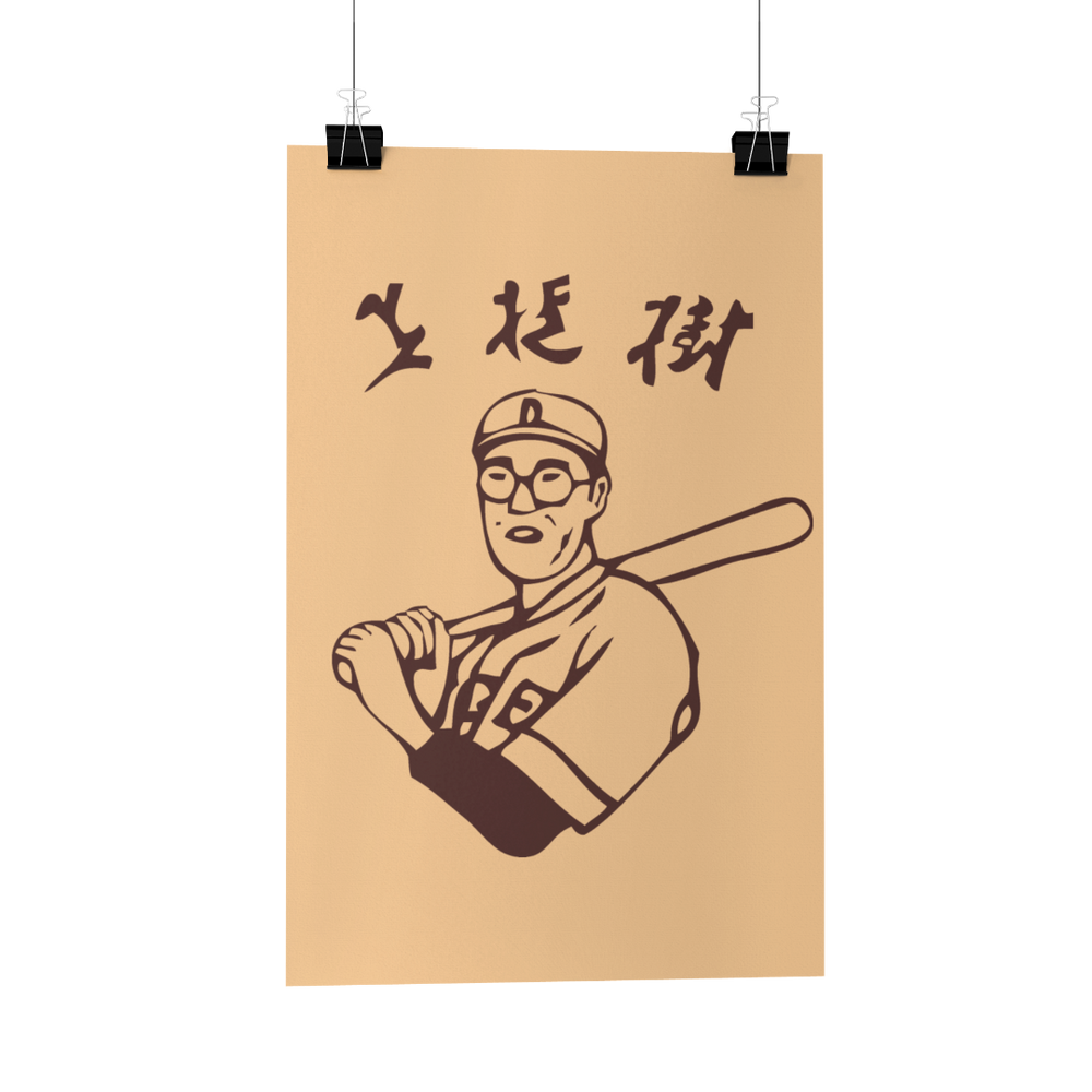 Kaoru Betto Baseball Poster/Print/Greeting Card