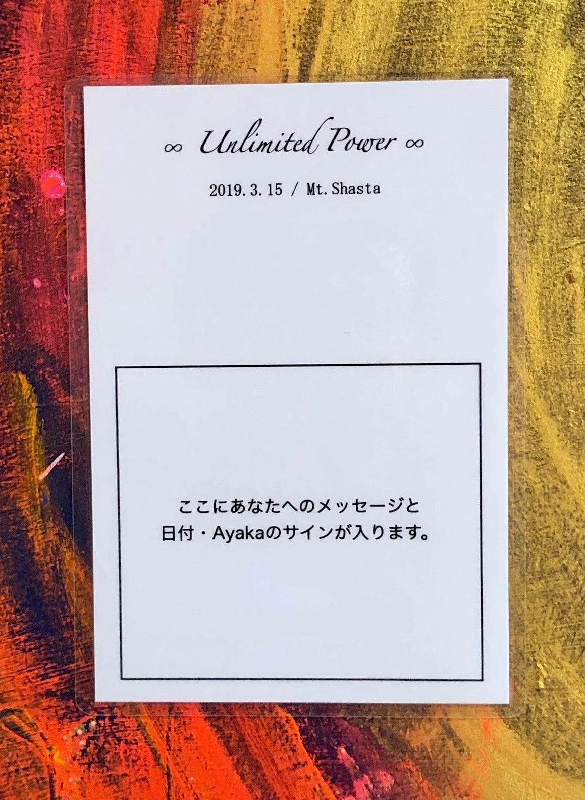 『Unlimited power』〜Special Charm Card〜