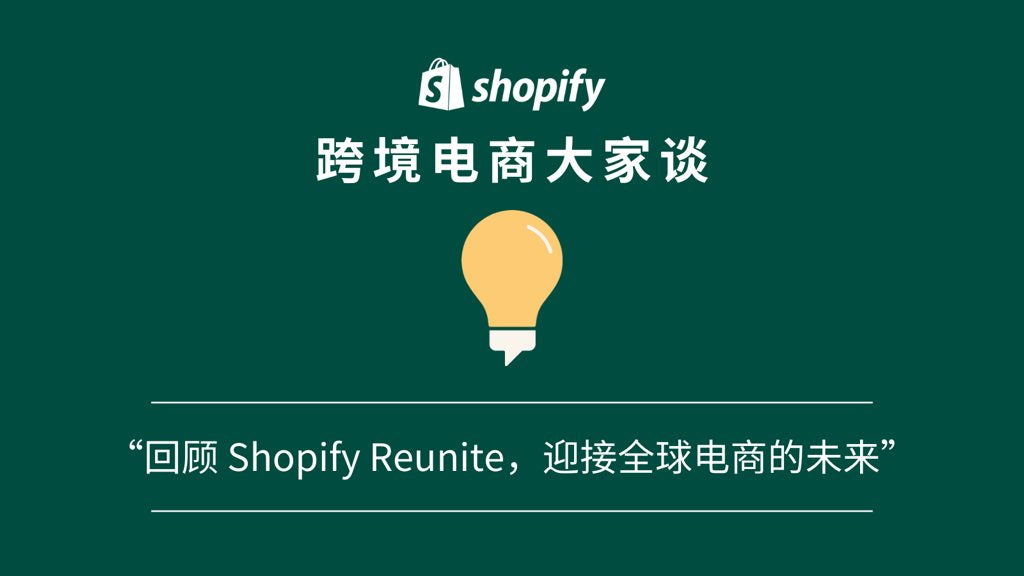 shopify-reunite-2020-recap