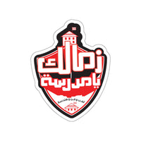 Copy of el zamalek team