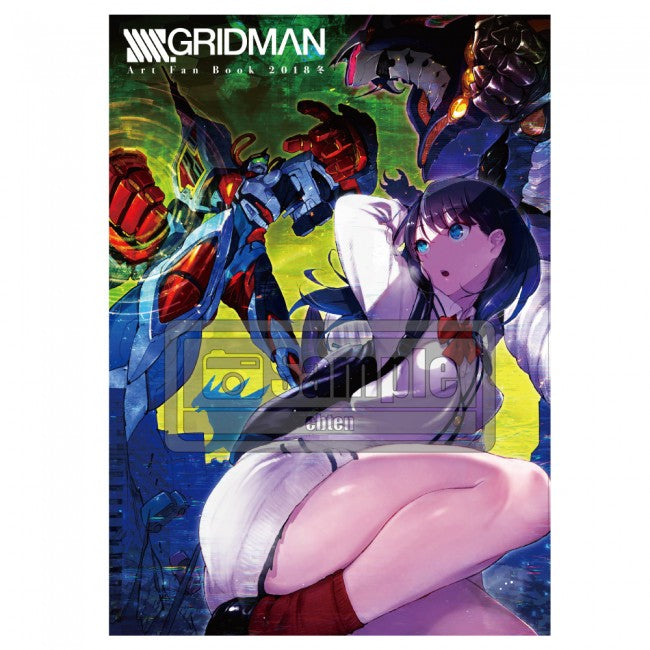 KADOKAWA SSSS.Gridman Art Fan Book 2018 Winter [Japanese Book]