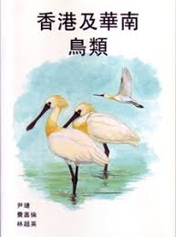 The Birds of Hong Kong and South China | 香港及華南鳥類