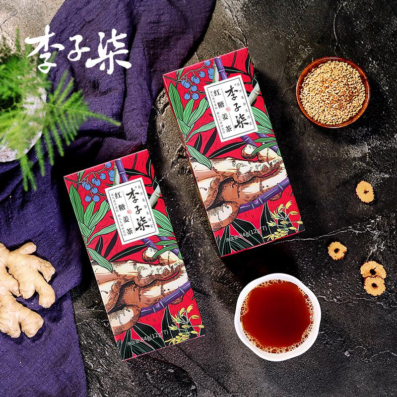Li Ziqi Brown Sugar Tea with Ginger and Dates, Perfect for Menstrual Cramps Relief (2 Boxes)