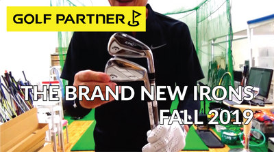 The Brand New Irons for Fall 2019