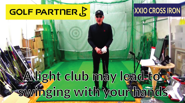A light club may lead to swinging with your hands