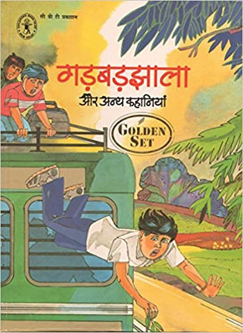 CBT : Gadbadjhala aur anya Kahaniyaan-Hindi (Hardback) - Kool Skool The Bookstore