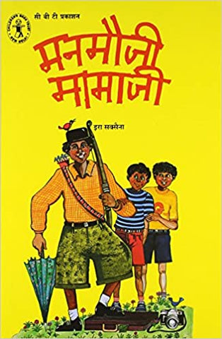 CBT : Manmauji Mamaji-Hindi - Kool Skool The Bookstore