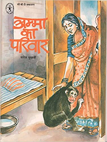 CBT : Amma ka Pariwar-Hindi - Kool Skool The Bookstore