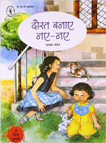 CBT : Dost Banaye Naye-Naye-Hindi - Kool Skool The Bookstore
