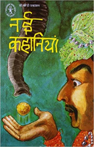 CBT : Nayi Kahaniyaan-Hindi - Kool Skool The Bookstore
