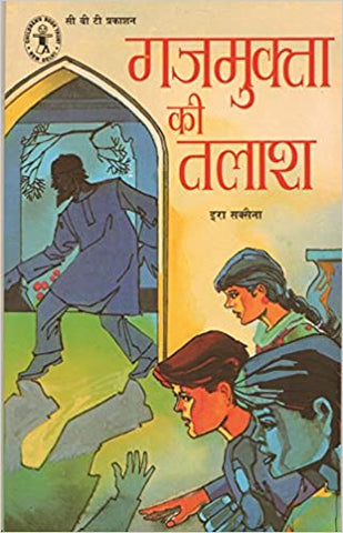 C.B.T. : Gajmukta ki Talaash-Hindi - Kool Skool The Bookstore