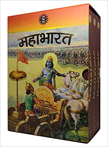 Mahabharat - hindi set of 3 volumes - Hardback - Kool Skool The Bookstore