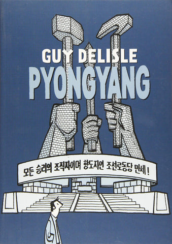 Pyongyang: A Journey in North Korea - Paperback