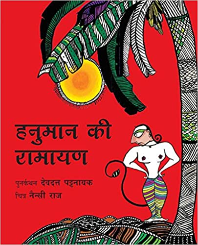 Tulika : Hanumaan ki Ramayan-Hindi - Kool Skool The Bookstore