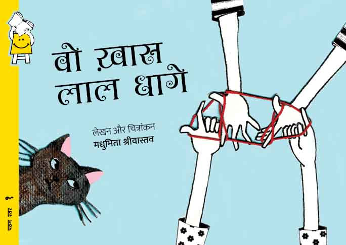 Pratham Books Lev 1 : Wo Khaas Laal Dhage-Hindi - Kool Skool The Bookstore
