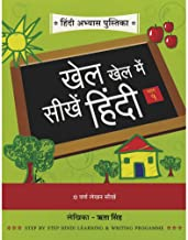 Khel Khel Me Sikhe Hindi (Grade 1) Hindi Activity - Kool Skool The Bookstore