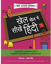Khel Khel Me Sikhe Hindi (Grade 5) Hindi Activity - Kool Skool The Bookstore