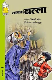 Pratham Books Lev 3 : Lapata Balla-Hindi - Kool Skool The Bookstore