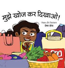 Pratham Books Lev 2 : Mujhe Khoj kar Dikhao-Hindi - Kool Skool The Bookstore