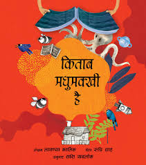 Tulika : Kitaab Madhumakkhi Hai-Hindi - Kool Skool The Bookstore