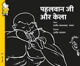 Pratham Books Lev 1 : Pahalwan ji aur Kela-Hindi - Kool Skool The Bookstore