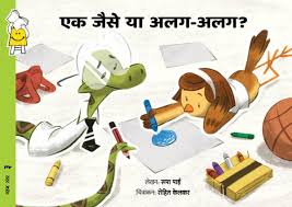 Pratham Books Lev 3 : Ek Jaise ya Alag-Alag?-Hindi - Kool Skool The Bookstore
