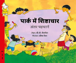 Pratham Books Lev 2 : Park me Shishtachaar-Hindi - Kool Skool The Bookstore