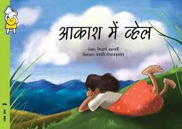 Pratham Books Lev 3 : Aakash me Whale-Hindi - Kool Skool The Bookstore