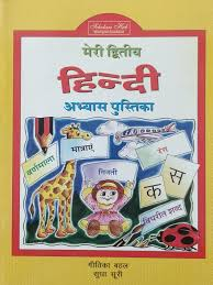 Meri Dwitiya Hindi Abhyaas Pustika : Hindi Activity (Grade 2) - Kool Skool The Bookstore