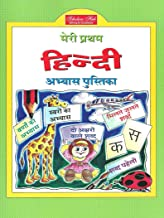 Meri Pratham Hindi Abhyaas Pustika : Hindi Activity (Grade 1) - Kool Skool The Bookstore