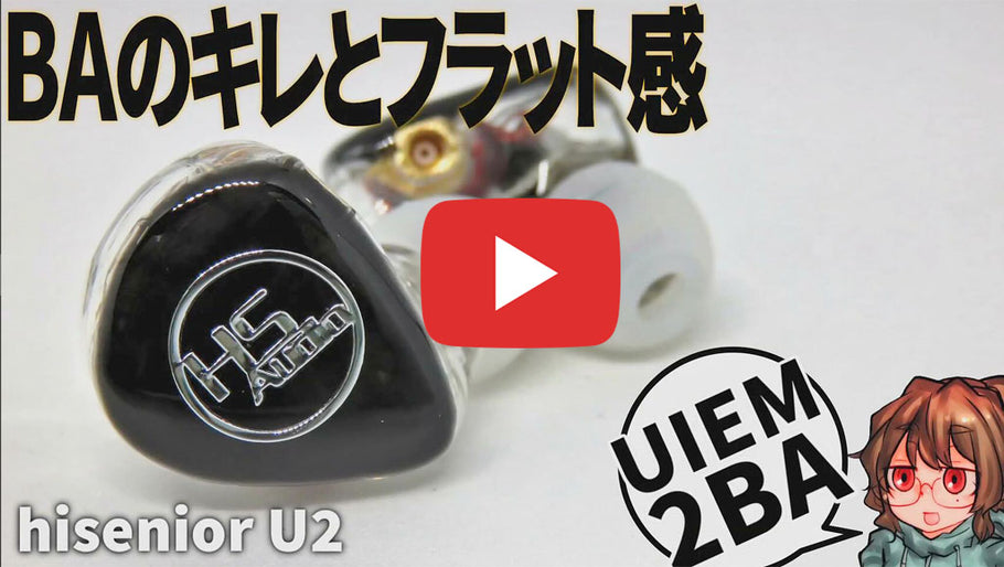 ででたたBAの音、1円円3の2BAUIEM【HiseniorU2 / T2U In Ear Monitors Review】