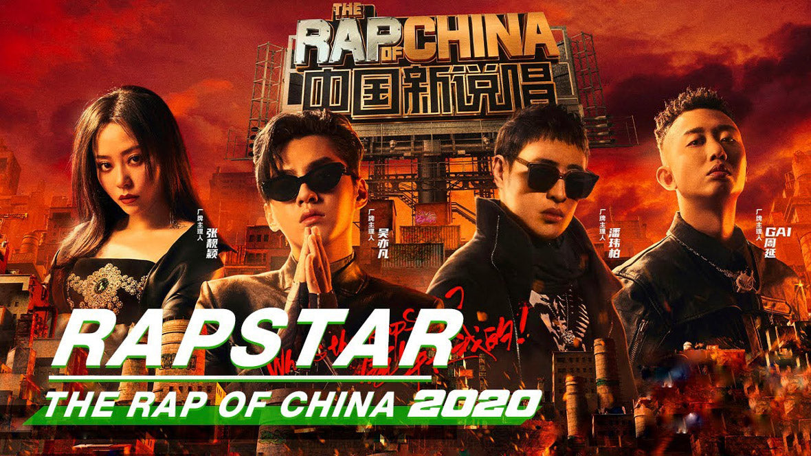 the rap of china 2020