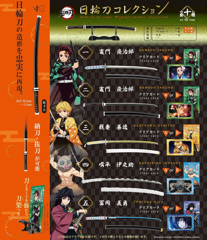Demon Slayer [Kimetsu no Yaiba] Nichirin Sword Collection Complete Set