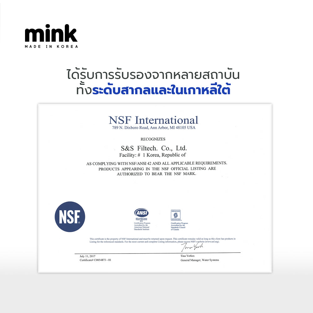 ฝักบัว BODYLUV Pure Awesome | M.IN.K - Made in KOREA