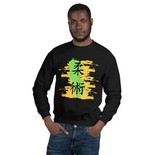 Load image into Gallery viewer, Jiu Jitsu Symbol  Sweatshirt