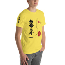 Load image into Gallery viewer, Shinkyokushin Short-Sleeve T-Shirt