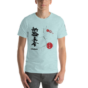 Shinkyokushin Short-Sleeve T-Shirt