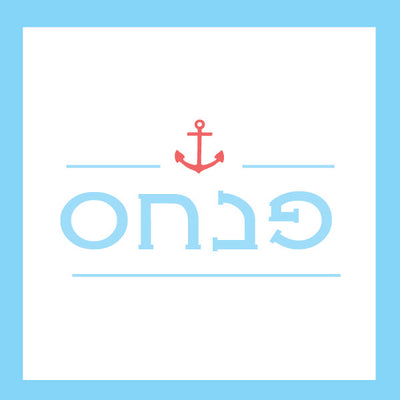 Nautical Hebrew