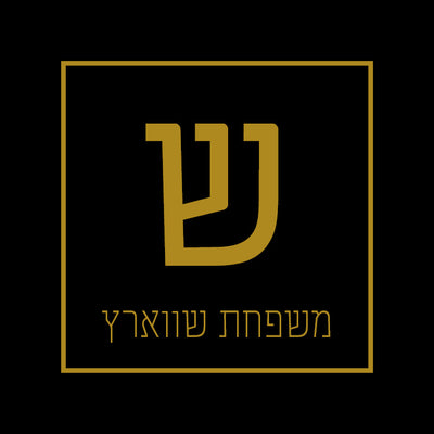 Hebrew Modern Monogram