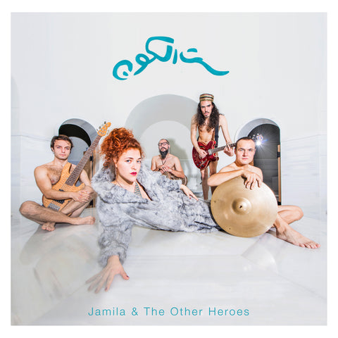 Jamila & The Other Heroes - Sit El Kon (The Grandmother of the Universe) - CD / Vinyl
