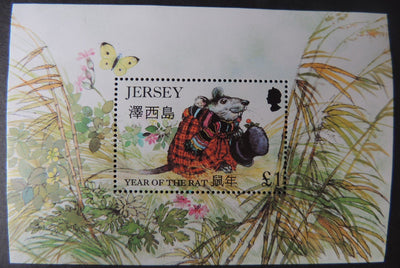 Jersey 1995 Year of the Rat miniature sheet m/s SG731 u/m (see scan, these are the stamps you will receive)