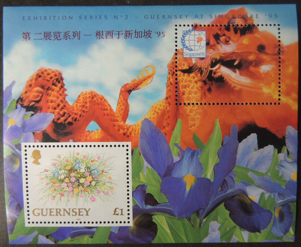 GUERNSEY 1994 SINGAPORE 95 STAMP EXHIBITION MINIATURE SHEET MS681 1 VALUE MNH