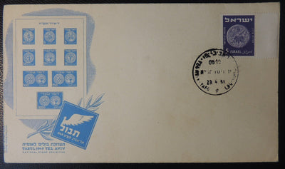 Israel 1951 FDC ancient coin national stamp exhibition Tel-aviv Yafo cancel good used