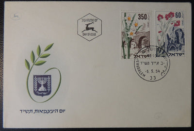 Israel 1954 FDC flowers narcissus bridges ruins  jerusalem cancel good used