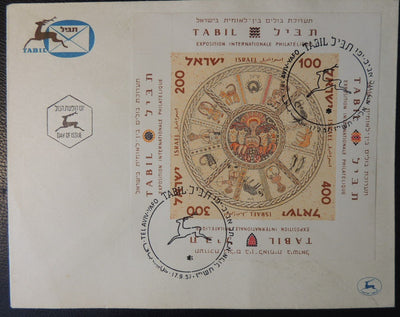 Israel 1957 FDC tabil international stamp exposition tel-aviv yafo cancel good used