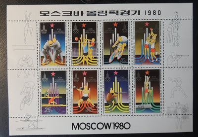 Korea 1978 miniature sheet moscow olympics used