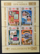Korea 1981 Miniature Sheet PhilaTokyo '81 used