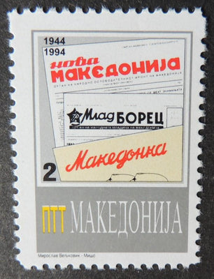 Macedonia 1994 newspapers media 1v mnh
