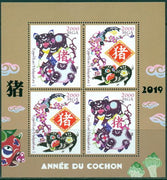 Madagascar 2018 - Year Of The Pig Miniature Sheet Set Of 4 Values