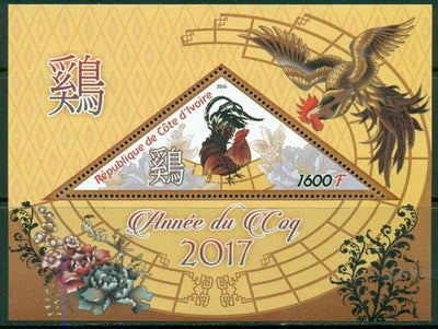 Ivory Coast 2016 souvenir sheet Year of Rooster 2017